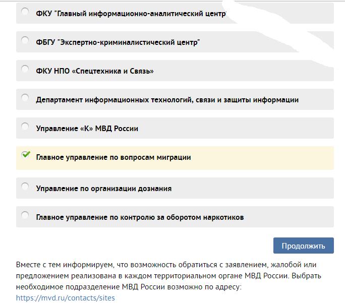 Главное управление по вопросам миграции мвд россии ввести код