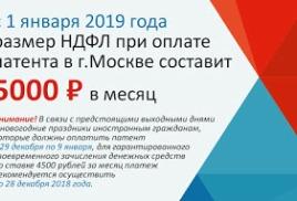 Как сэкономить до 6000 рублей, если работаешь по патенту в Москве?