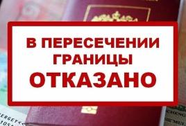 Запрет на выезд за границу проверить онлайн.