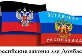 УКАЗ О ВРЕМЕННОМ ПРИЗНАНИИ ДОКУМЕНТОВ ВЫДАННЫХ В ДНР  И ЛНР