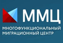 Получение рвп, ВНЖ и гражданства РФ в ммц сахарово