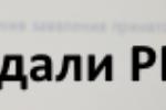КАК ПОДАТЬ НА РВП, ЕСЛИ Я НАРУШИЛ ПРАВИЛА ПРЕБЫВАНИЯ В РФ?