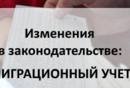 новые правила РЕГИСТРАЦИИ иностранцев с 09.07.2018