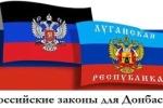 Отменили ли 90/180 для граждан ЛДНР на самом деле?
