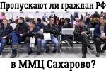 Как гражданину РФ сопроводить иностранца в ММЦ Сахарово?