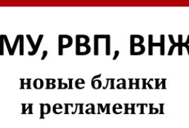 НОВЫЕ РЕГЛАМЕНТЫ И БЛАНКИ (МУ, РВП, ВНЖ)