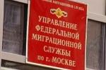 ИНСТРУКЦИЯ ПО ОН-ЛАЙН ПОДАЧЕ ЗАЯВЛЕНИЯ В ГУВМ МВД РФ( УФМС)