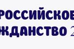 КАК ВОССТАНОВИТЬ РОССИЙСКОЕ ГРАЖДАНСТВО 2019