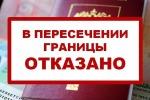 Украина собирается ввести новый порядок въезда для граждан России.