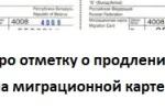 Печать на миграционной карте при продлении РЕГИСТРАЦИИ - верный признак подделки