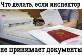 Инспектор отказывается принимать документы на рвп/внж/гражданство. как бороться?